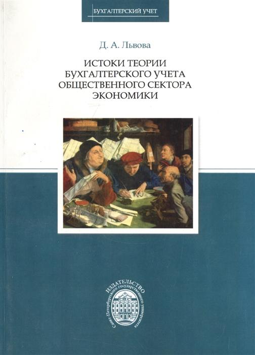 Истоки теории бухгалтерского учета общественного сектора экономики