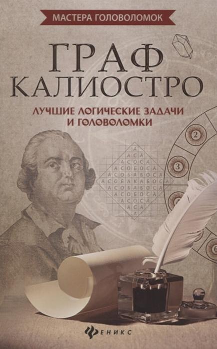 Малютин А. Граф Калиостро Лучшие логические задачи и головоломки