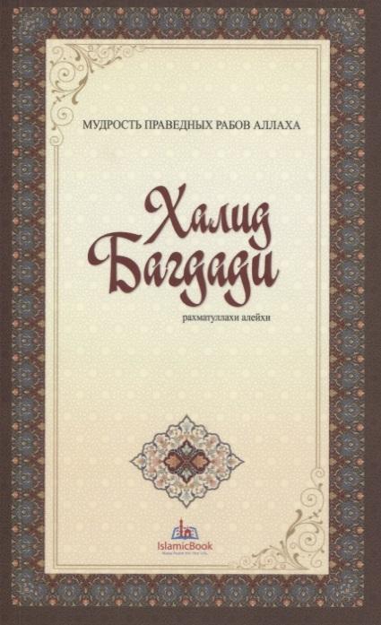 Халид Багдади Мудрость праведных рабов Аллаха
