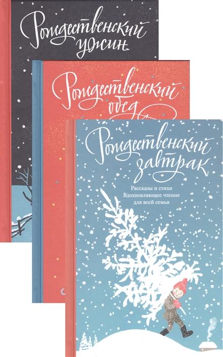 Рождественский завтрак Рождественский обед Рождественский ужин Рассказы и стихи Вдохновляющее чтение для всей семьи комплект из 3-х книг рождественский органный концерт