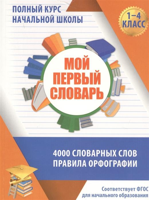 Жуковина Е. Мой первый словарь 4000 словарных слов Правила орфографии недорого
