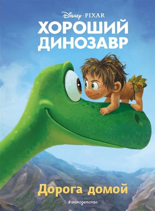 Вьюницкая Е. Хороший динозавр Дорога домой
