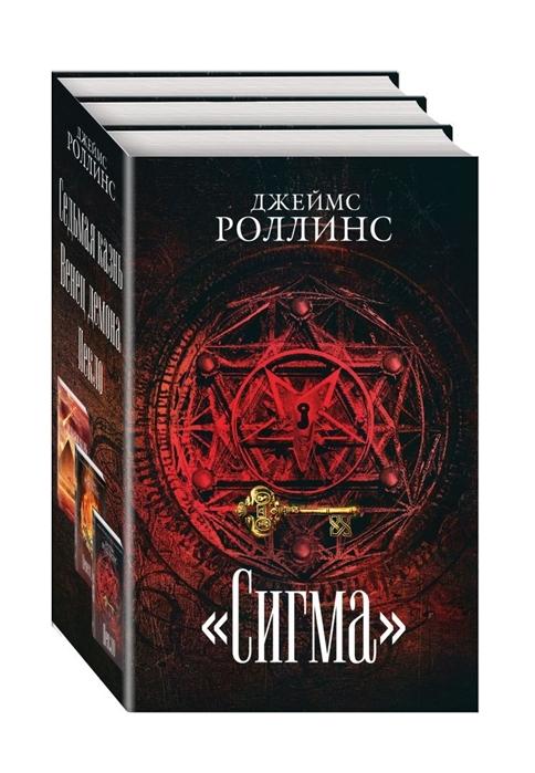 Роллинс Дж. Сигма комплект из 3 книг