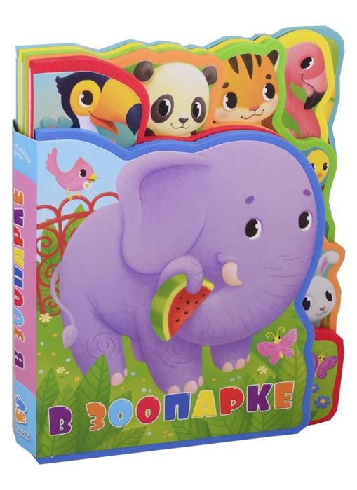 Сенчищева Т. В зоопарке Мягкая книжка с пазлами в зоопарке книжка для ванной