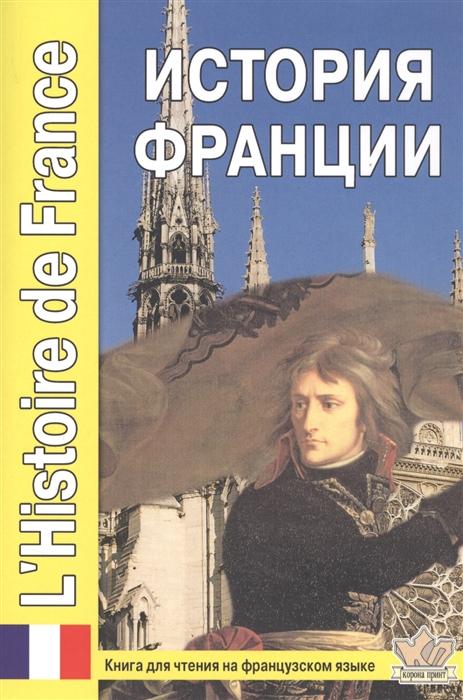 История Франции L Histoire de France Книга для чтения на французском языке с вопросами и тестами