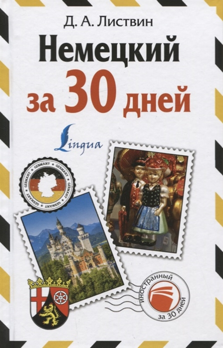 Листвин Д. Немецкий за 30 дней