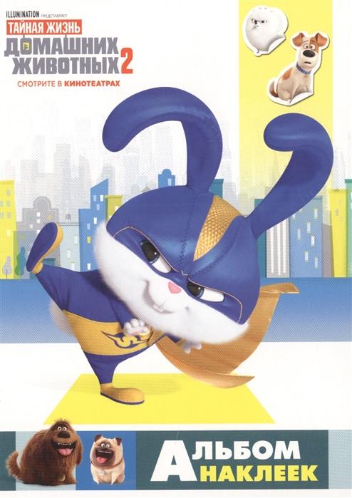 Тайная жизнь домашних животных 2 Альбом наклеек Снежок