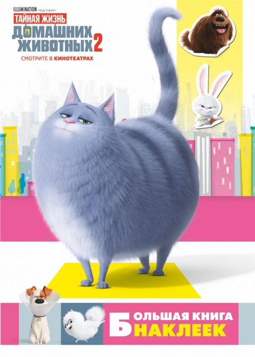 Данэльян И. (ред.) Тайная жизнь домашних животных 2 Большая книга наклеек