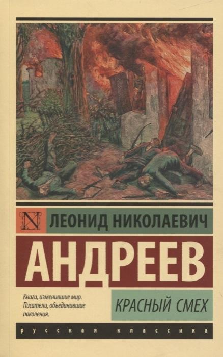 Андреев Л. Красный смех л андреев шесть рассказов
