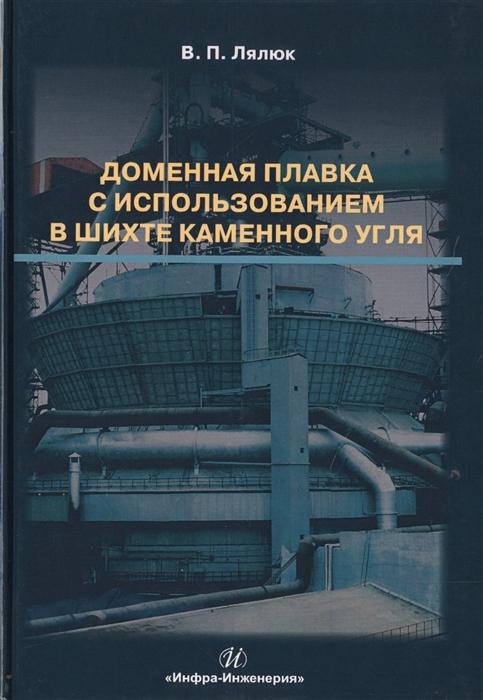 Лялюк В. Доменная плавка с использованием в шихте каменного угля Монография