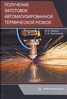 Получение заготовок автоматизированной термической резкой. Учебник