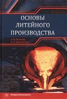 Основы литейного производства. Учебник