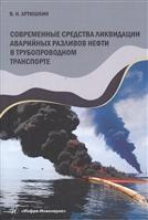 Современные средства ликвидации аварийных разливов нефти в трубопроводном транспорте. Учебное пособие