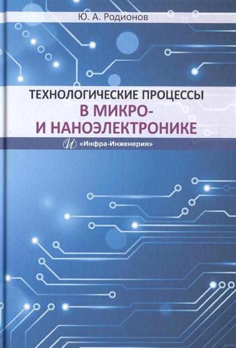 Родионов Ю. Технологические процессы в микро- и наноэлектронике