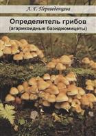 Определитель грибов (агарикоидные базидиомицеты). Учебное пособие