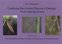 Стрекозы Восточной Европы и Кавказа: Атлас-определитель