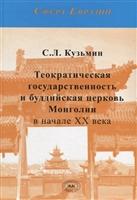 Теократическая государственность и буддийская церковь Монголии в начале ХХ века