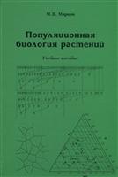 Популяционная биология растений. Учебное пособие
