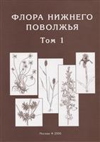 Флора Нижнего Поволжья. Том 1 (споровые, голосеменные, однодольные)