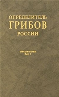 Определитель грибов России. Дискомицеты. Выпуск 1. Копротрофные виды