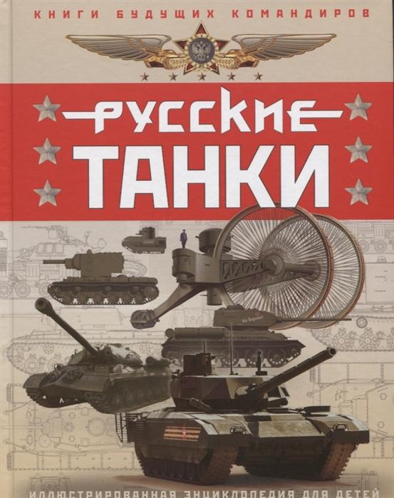 Таругин О., Ильин П. Русские танки Иллюстрированная энциклопедия для детей стоимость