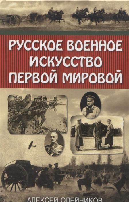 Олейников А. Русское военное искусство Первой мировой русское искусство 3 15 2007