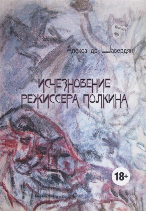 Шавердян А. Исчезновение режиссера Полкина повесть безвременных лет авиабилет 17 лет