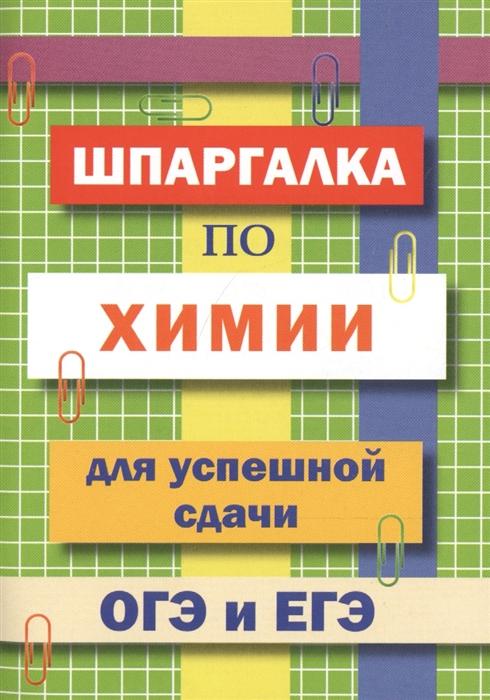 Козлова И. (сост.) Шпаргалка по химии для успешной сдачи ОГЭ и ЕГЭ