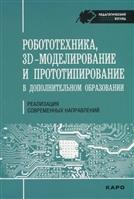 Роботехника, 3D-моделирование и прототипирование в дополнительном образовании. Реализация современных направлений
