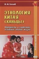 Этнология Китая (ханьцы). Обрядность и символика основных этапов жизни. Учебное пособие