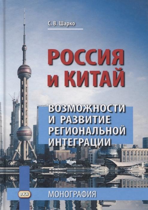 Россия и Китай Возможности и развитие региональной интеграции