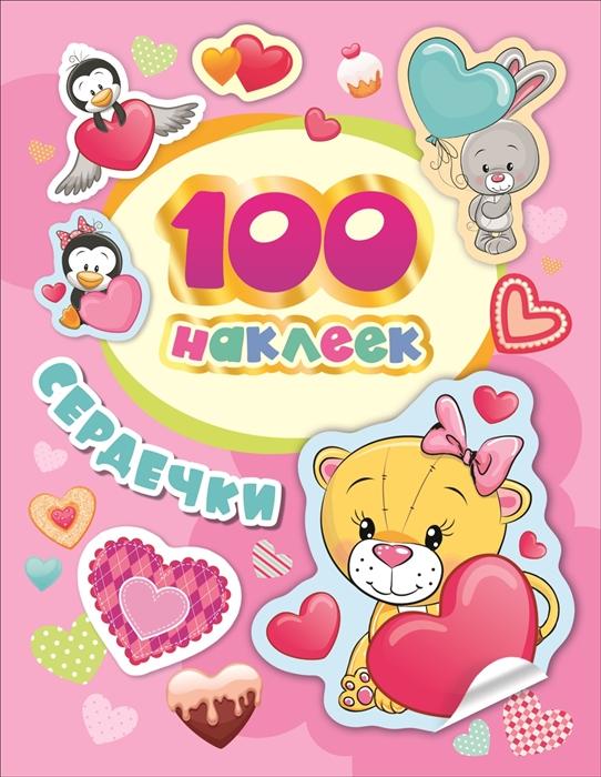 Купить Сердечки 100 наклеек, Росмэн, Книги с наклейками