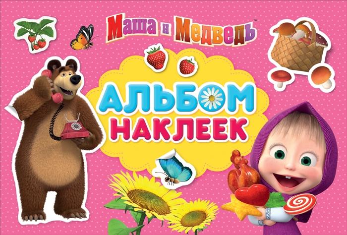 Маша и Медведь Альбом наклеек