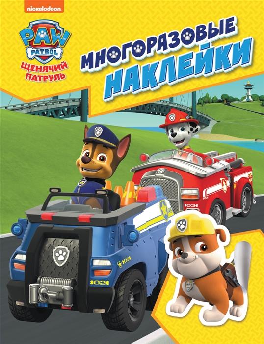 PAW Patrol Щенячий патруль Многоразовые наклейки