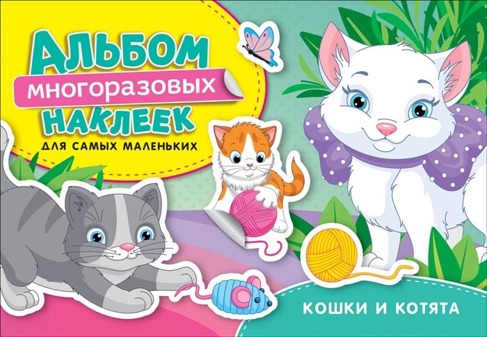 Кошки и котята Альбом многоразовых наклеек для самых маленьких