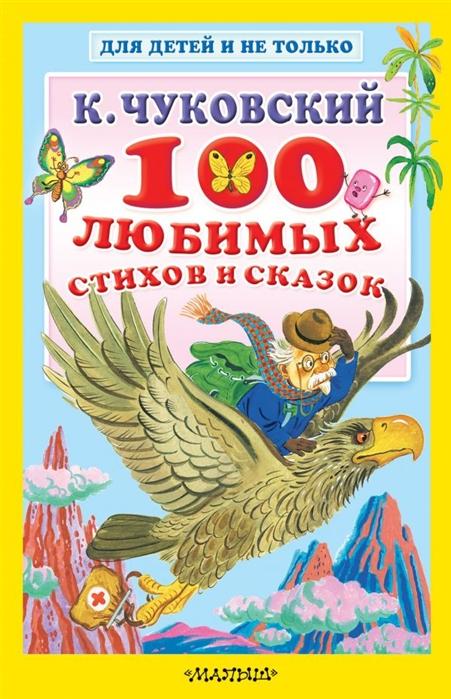 Фото - Чуковский К. 100 любимых стихов и сказок в г дмитриева 100 любимых стихов и загадок