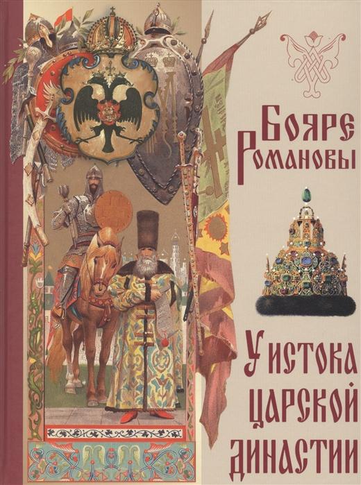 цена на Васенко П. Бояре Романовы У истока царской династии