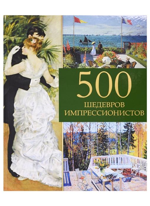 Громова Е. 500 шедевров импрессионистов