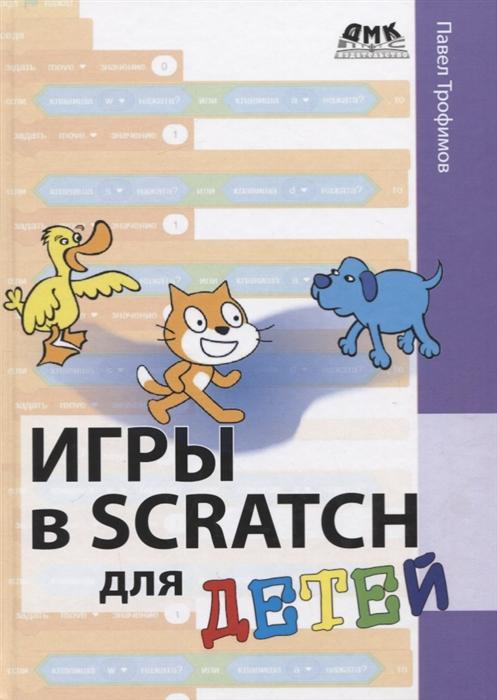 Трофимов П. Игры в Scratch для детей все цены