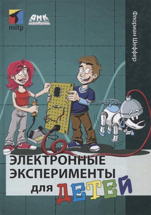 Купить Электронные эксперименты для детей, ДМК Пресс, Опыты. Эксперименты. Фокусы