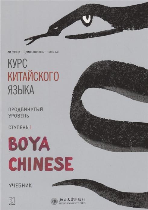 Ли Сяоци, Цзинь Шунянь, Чэнь Ли Курс китайского языка Boya Chinese Продвинутый уровень Ступень I Учебник