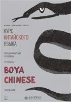 """Курс китайского языка """"Boya Chinese"""". Продвинутый уровень. Ступень I. Учебник"""