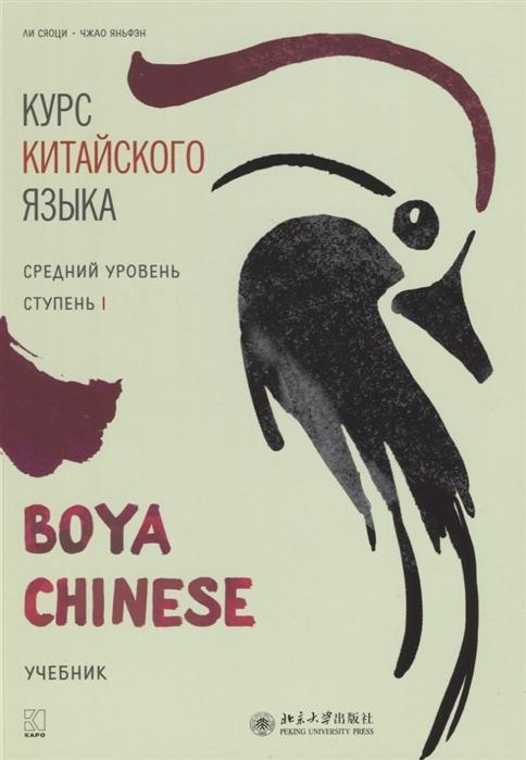 Ли Сяоци, Чжао Яньфэн Курс китайского языка Boya Chinese Средний уровень Ступень I Учебник