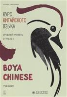 """Курс китайского языка """"Boya Chinese"""". Средний уровень. Ступень I. Учебник"""