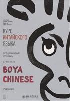 """Курс китайского языка """"Boya Chinese"""". Продвинутый уровень. Ступень II. Учебник"""