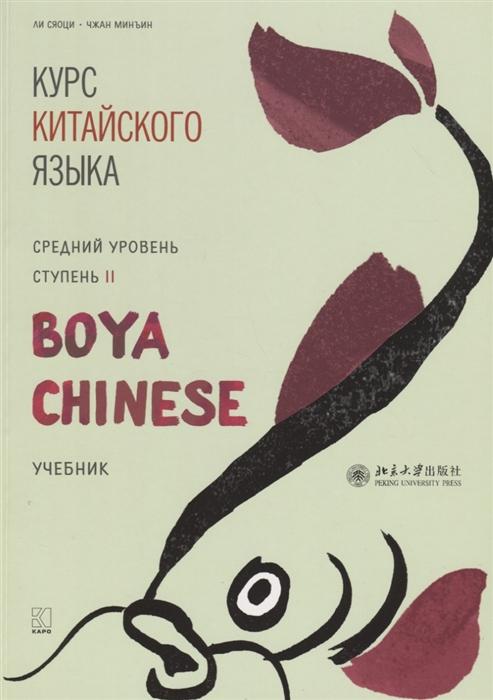Ли Сяоци, Чжан Минъин Курс китайского языка Boya Chinese Средний уровень Ступень II Учебник