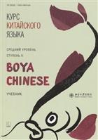 """Курс китайского языка """"Boya Chinese"""". Средний уровень. Ступень II. Учебник"""