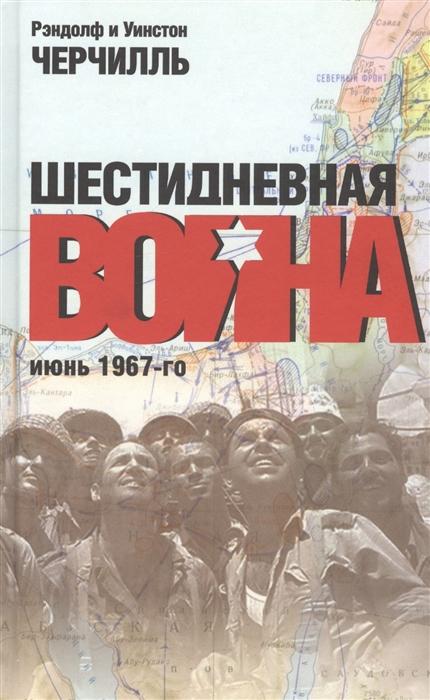 Шестидневная война Июнь 1967-го