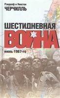 Шестидневная война. Июнь 1967-го