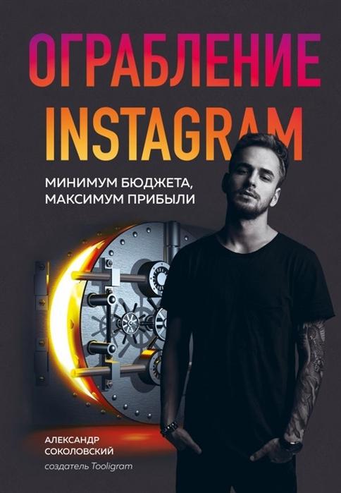 Соколовский А. Ограбление Instagram Минимум бюджета максимум прибыли недорого